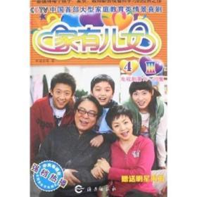 当天发货,秒回复咨询中国首部家庭教育类情景喜剧:家有儿女4 正版现货如图片不符的请以标题和isbn为准。