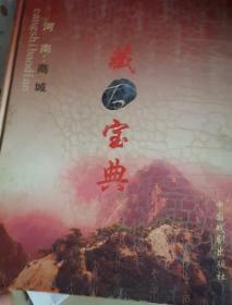 河南藏石宝典