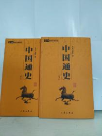 中国通史 卷一卷二
