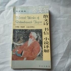 泰戈尔散文诗、书信、小说译解