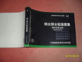 国家建筑标准设计图集 S2:给水排水标准图集 消防设备安装(2004年合订本)
