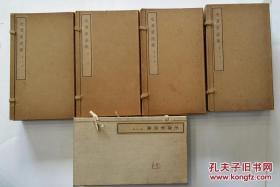 宣纸 线装《毛泽东选集》全5卷 共20册 1一4卷1965年版 5卷1977年版 近全品  26 × 15.5 × 30 cm