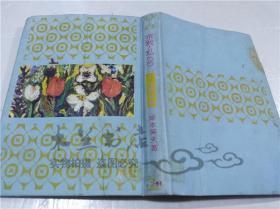 原版日本日文书 宗教と私たち 第一卷 世界 の宗教 岸本英夫 三十书房 1959年7月 大32开硬精装