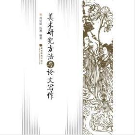 美术研究方法与论文写作 杨勇  周绍斌