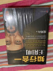知行合一王阳明(套装共4册)