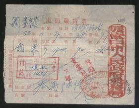 張家口市大和順煤棧1952年發票,附印花稅票2枚(2019.5.20日上