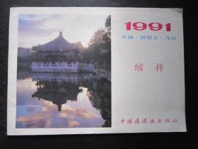美术类:1991年画.祝愿卡.月历缩样