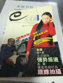 e代奇遇:一个15岁中国女生和一个39岁美国老师的两地书(附妈妈手记):[中英文本]