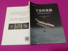 科学与探索系列丛书: 宇宙的奥秘(2014年一版一印,128幅图,正版品新)