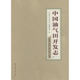 中国油气田开发志(卷21):西南中国石化油气区卷