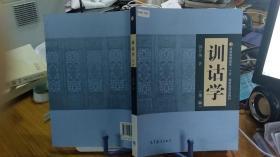 9787040484434  训诂学(第2版)书籍瑕疵见图