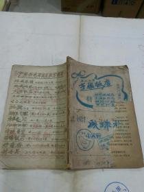 1956年  广州市名菜美点展览商号