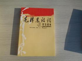 毛泽东诗词学生读本(全新正版原版书1本 原书拍摄,详见书影)