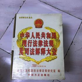 中华人民共和国现行法律法规及司法解释大全(2000年最新增订版)(1--5册全) [精装] 带碟、盒装、品佳