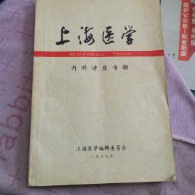 上海医学(内科讲座专辑)