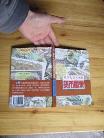 中华人民共和国货币图录 精装【如图40号