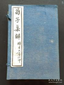 荀子集解(8册全)