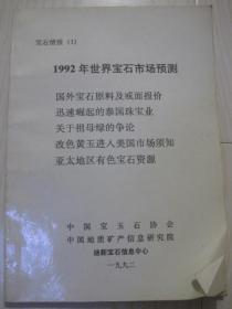 1992年世界报市市场预测(宝石情报)