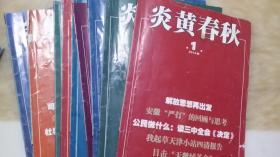 炎黄春秋-2014年(全年完整12册少第3.11,12期,共10期)