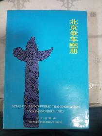 北京乘车图册