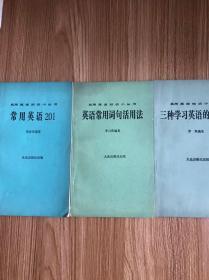 实用英语知识小丛书(三种学习英语的新方法+英语常用词句活用法+常用英语201)三本合售