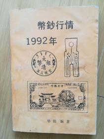 币钞行情1992年