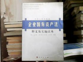 《企业国有资产法》释义及实施读本