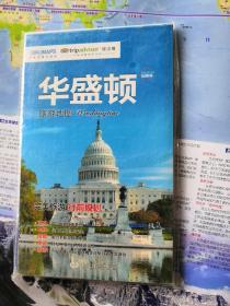 出国游城市系列:华盛顿旅游地图(中英文对照 折叠便携 赠旅行手账)