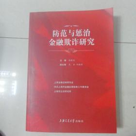 防范与惩治金融欺诈研究