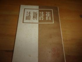 旧诗新话【本书根据开明书店1929年版影印】 竖版繁体