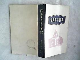 简明数学辞典 573