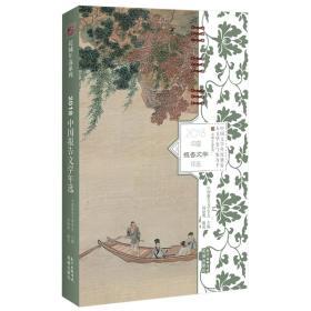 2018中国报告文学年选