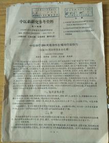 中医药研究参考资料中医治疗208例复杂性肛瘘的疗效报告