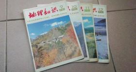 地理知识  1982年9.10.11.12期        4本合售