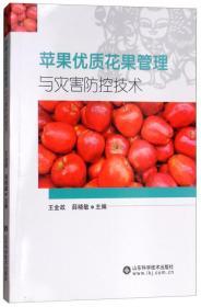 苹果优质花果管理与灾害防控技术