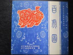 美术类:马松林吉祥动物剪纸系列 ( 一 ) 百虎图