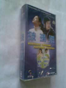 二十五集电视连续剧:玻璃婚(盒装,VCD光盘25张,未开封)
