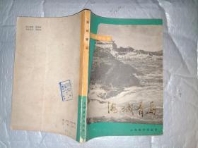 海城青岛--江山多娇丛书(附图)1984年1版1印=