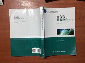 """聚合物共混改性(第三版)(""""十三五""""普通高等教育本科规划教材)"""