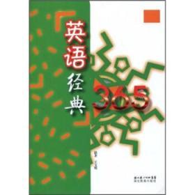 英语经典365 正版 王文明  9787535158543