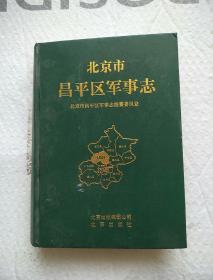北京市昌平区军事志