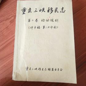 重庆三峡移民志第二卷论证与规划