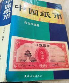 中国纸币(有作者 签名)