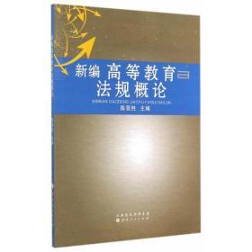 新编高等教育法规概论