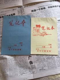 學生筆記本2本