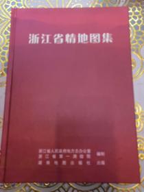 浙江省情地图集
