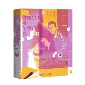 索恩丛书·贝托尔特·布莱希特:昏暗时代的生活艺术