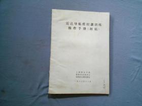 雷达导航模拟器训练操作手册(初稿)【油印本】