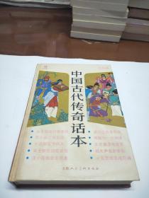 连环画:中国古代传奇话本(1990年1版1印)精装