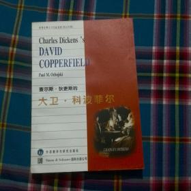 查尔斯·狄更斯的《大卫·科波菲尔》:英汉对照
